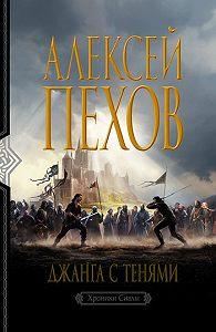 Алексей Пехов -Джанга с тенями