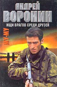 Максим Гарин -Ищи врагов среди друзей
