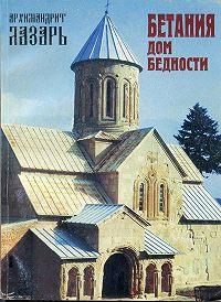 архимандрит Лазарь (Абашидзе) -Бегания – «Дом бедности»