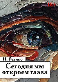 Иван Ревяко -Сегодня мы откроем глаза