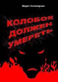 Марат Оспанкулов -Колобок должен умереть