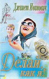 Джанет Иванович - Делай, как я!