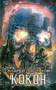 Андрей Посняков -Кокон