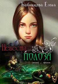 Елена Бабинцева -Невеста Полоза