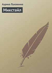 Аурика Луковкина -Микстайл