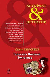 Ольга Тарасевич -Талисман Михаила Булгакова