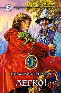 Николай Степанов -Легко!