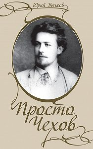 Юрий Бычков -Просто Чехов
