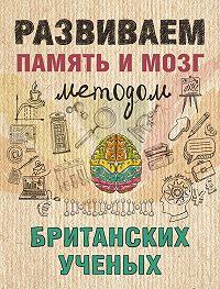 Ярослава Сурженко -Развиваем память и мозг методом британских ученых