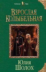 Юлия Шолох -Взрослая колыбельная