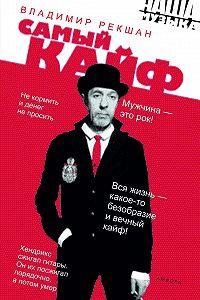 Владимир Рекшан - Самый кайф (сборник)