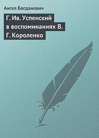 Ангел Богданович -Г. Ив. Успенский в воспоминаниях В. Г. Короленко