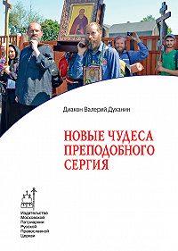 Валерий Духанин -Новые чудеса преподобного Сергия