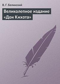 В. Г. Белинский -Великолепное издание «Дон Кихота»