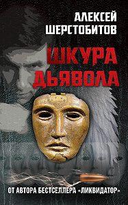 Алексей Шерстобитов -Шкура дьявола