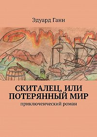 Эдуард Ганн - Скиталец, или Потерянныймир. приключенческий роман