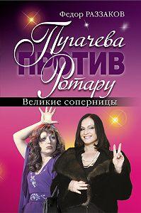 Федор Раззаков -Пугачева против Ротару. Великие соперницы