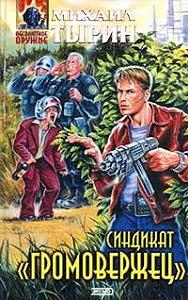 Михаил Тырин -Синдикат «Громовержец»