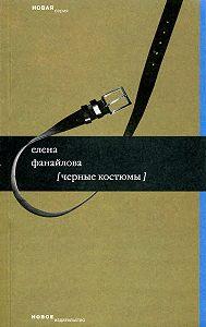 Елена Фанайлова -Черные костюмы