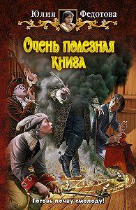 Юлия Федотова -Очень полезная книга