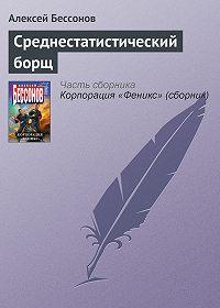 Алексей Бессонов -Среднестатистический борщ