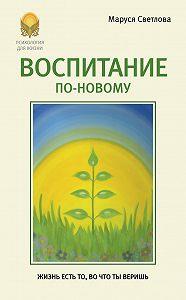 Маруся Светлова -Воспитание по-новому
