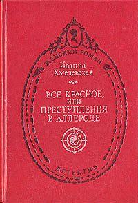 Иоанна Хмелевская - Всё красное (пер. В. Селивановой)