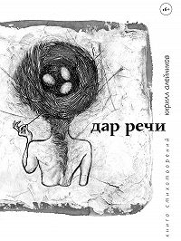 Кирилл Алейников -Дар речи
