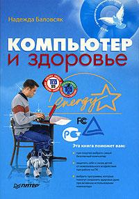 Н. В. Баловсяк -Компьютер и здоровье