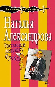 Наталья Александрова -Рассмеши дедушку Фрейда