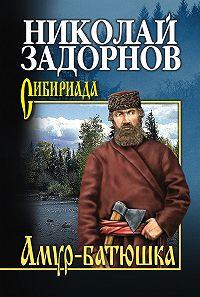 Николай Задорнов -Амур-батюшка