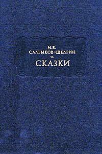 Михаил Салтыков-Щедрин -Праздный разговор