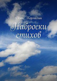 Денис Кормилин -Наброски стихов