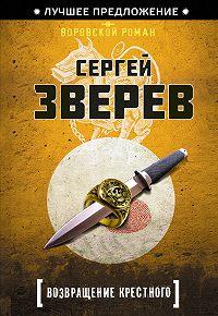 Сергей Зверев -Возвращение Крестного