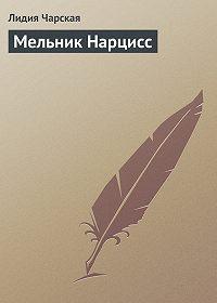 Лидия Чарская - Мельник Нарцисс