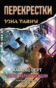 Алексей Верт -Перекрестки. Демон маршрутизации