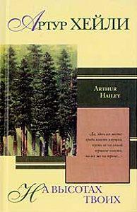Артур Хейли -На высотах твоих