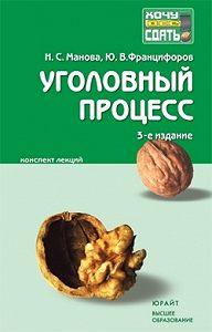 Юрий Францифоров -Уголовный процесс: конспект лекций