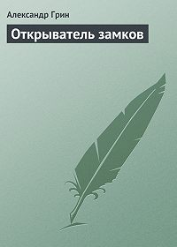 Александр Грин - Открыватель замков
