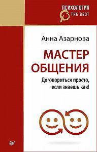 Анна Азарнова -Мастер общения. Договориться просто, если знаешь как!