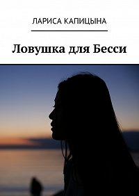 Лариса Капицына -Ловушка для Бесси