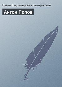 Павел Засодимский -Антон Попов
