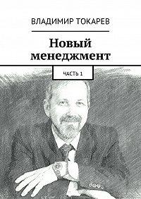 Владимир Токарев -Новый менеджмент. Часть 1