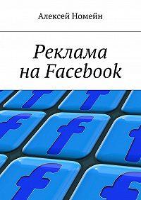Алексей Номейн -Реклама наFacebook