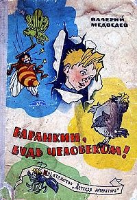 Валерий Медведев - Баранкин, будь человеком!