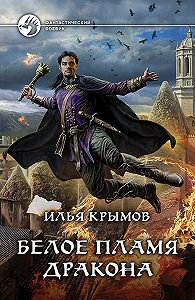 Илья Крымов -Белое пламя дракона