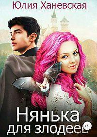Юлия Ханевская -Нянька для злодеев