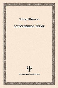 Теодор Штекман -Естественное время