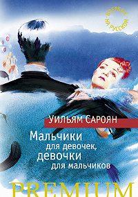 Уильям Сароян, Владимир Бошняк - Мальчики для девочек, девочки для мальчиков