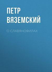 Петр Андреевич Вяземский -О славянофилах